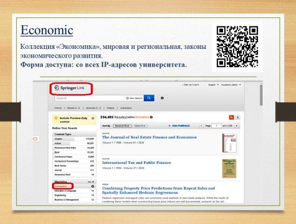 10. Economic