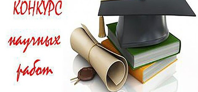 Поздравляем студентов ИМИ – победителей Конкурса научных работ студентов, бакалавров, магистрантов МПГУ