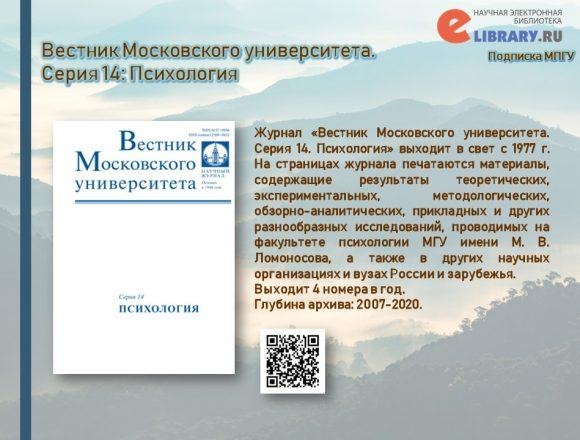 11. Вестник Московского университета. Психология