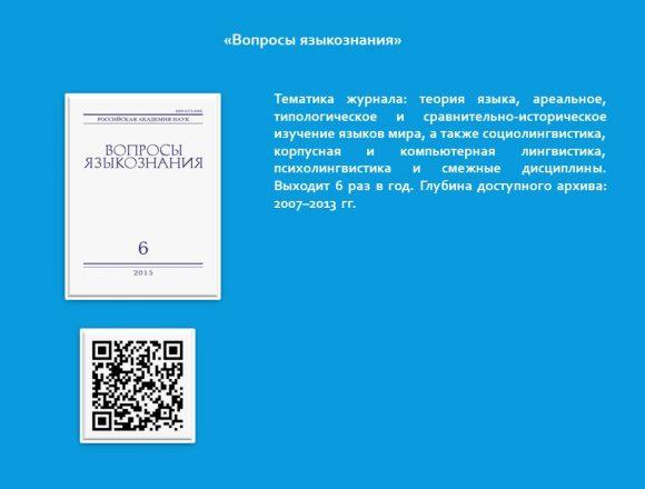 11. Вопросы языкознания