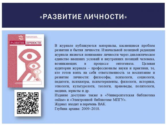 11. Развитие личности