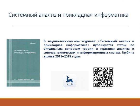 11. Системный анализ и прикладная информатика