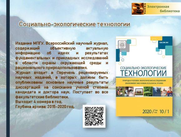 11. Социально-экологические технологии