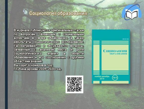 11. Социологическое образование