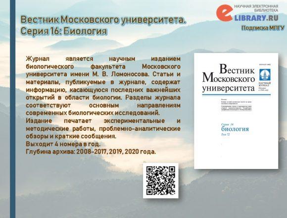 12. Вестник Московского университета. Биология