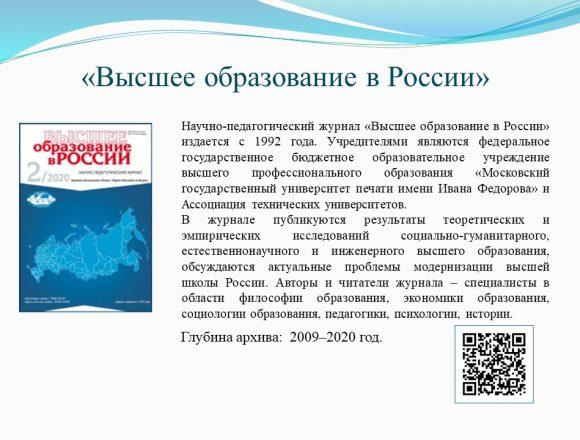 12. Высшее образование в России