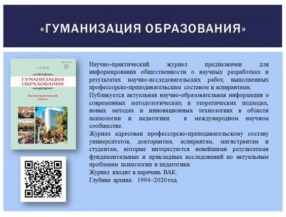 12. Гуманизация образования