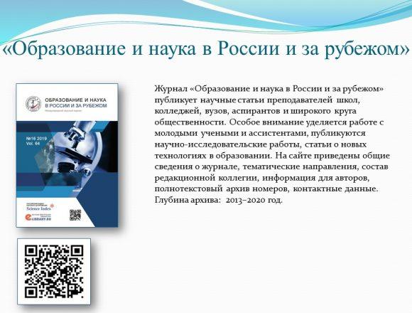 12. Образование и наука в России и за рубежом