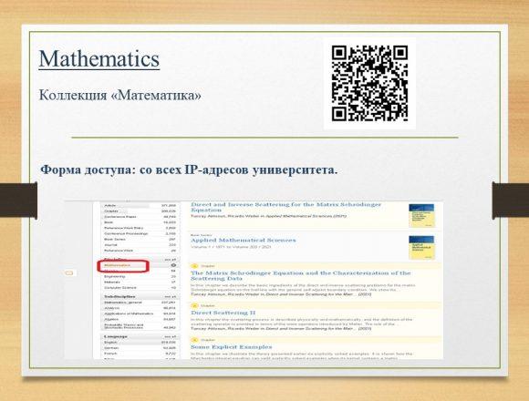12. Mathematics