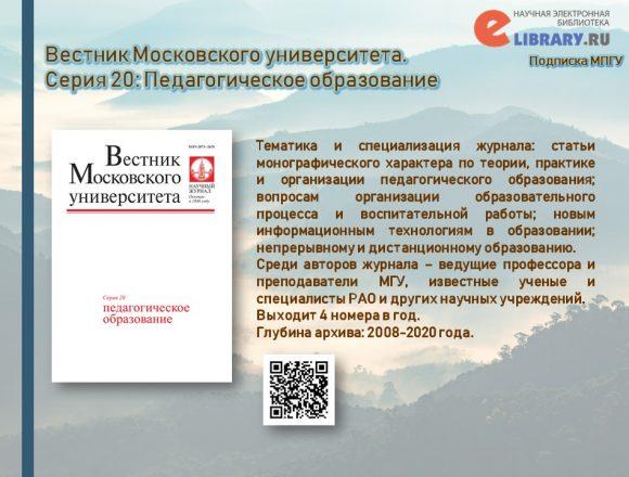 13. Вестник Московского университета. Педагогическое образование