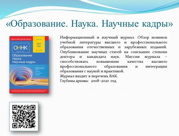 13. Образование. Наука. Научные кадры