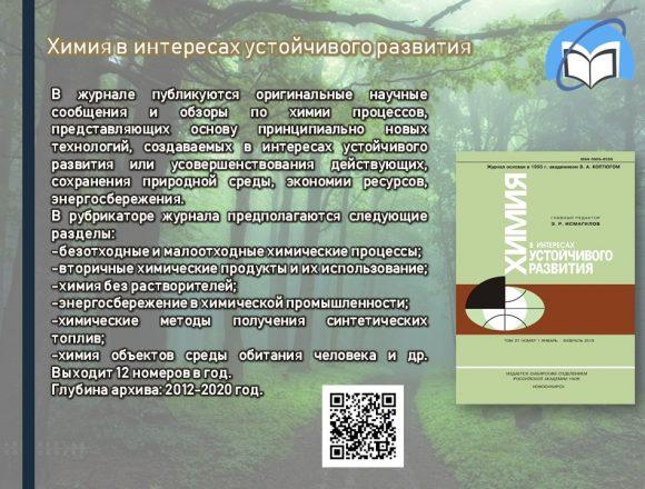 13. Химия в интересах устойчивого развития