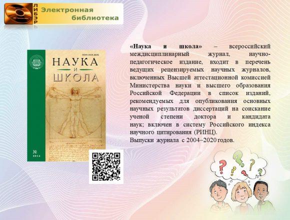 14. Наука и школа
