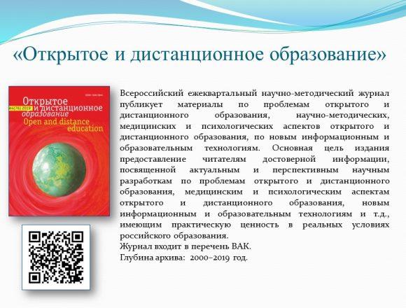 14. Открытое и дистанционное образование