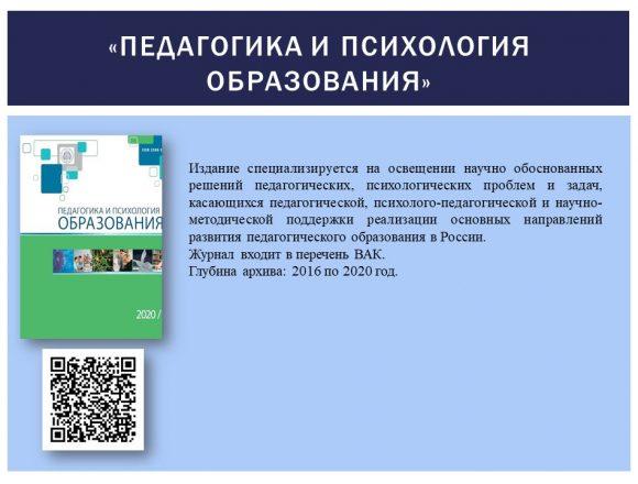 14. Педагогика и психология образования