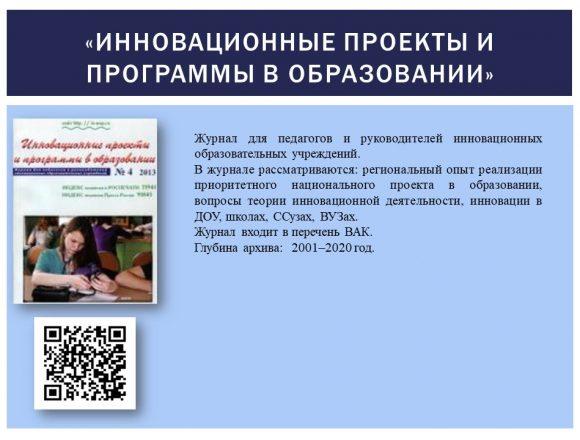 16. Инновационные проекты и программы в образовании