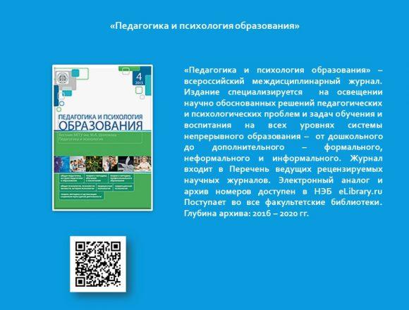 16. Педагогика и психология образования