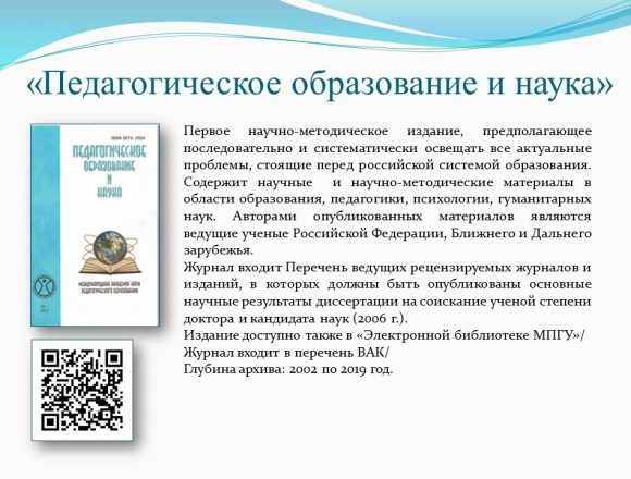 16. Педагогическое образование и наука