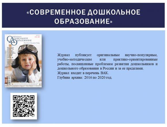 16. Современное дошкольное образование