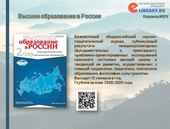 17. Высшее образование в России