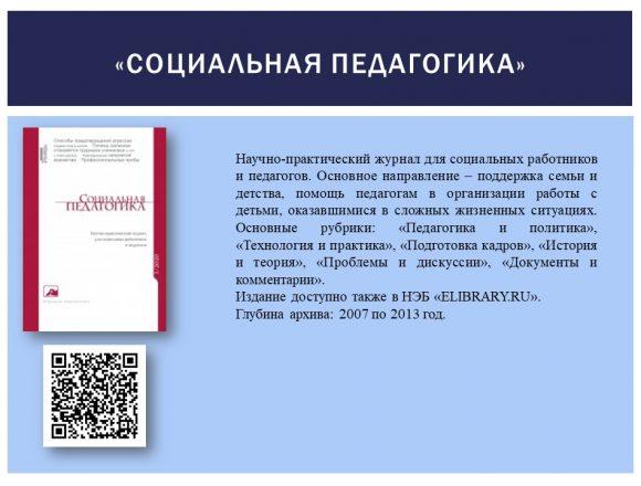 17. Социальная педагогика
