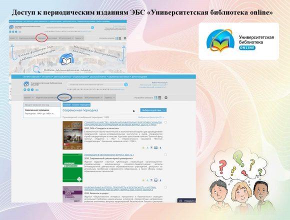 17. ЭБС Университетская библиотека онлайн