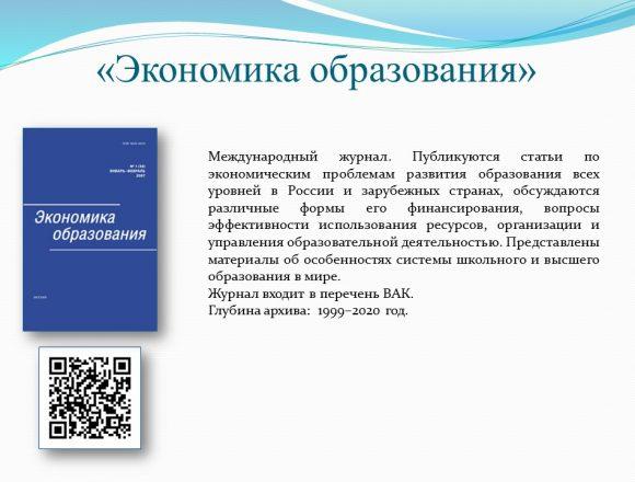 18. Экономика образования