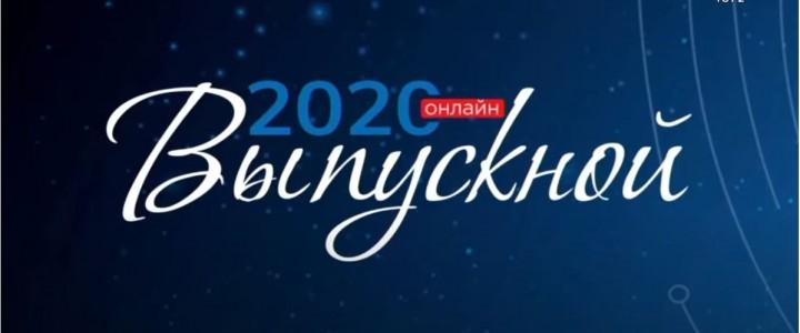 Покровский филиал принял участие в онлайн-выпускном 2020