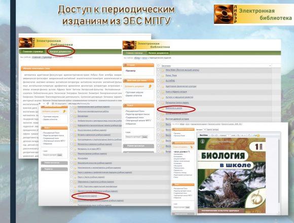 2. Доступ к периодическим изданиям из ЭБС МПГУ