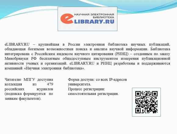 2. НЭБ ELIBRARY.RU