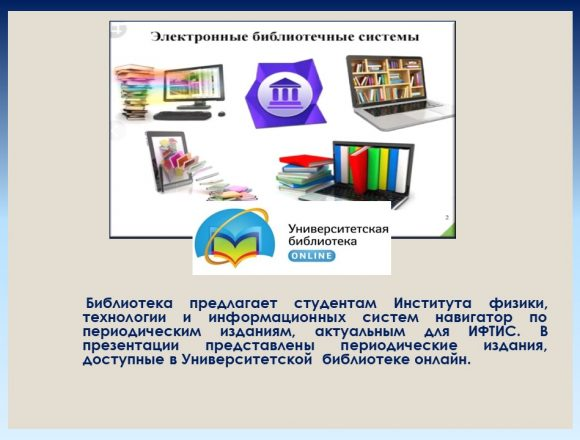 2. Университетская библиотека онлайн