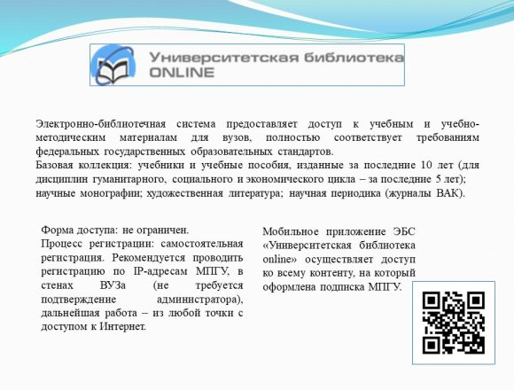 2. ЭБС Университетская библиотека онлайн