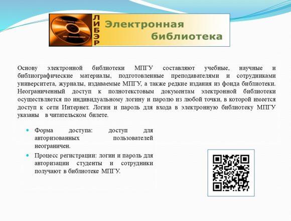 2. ЭБ МПГУ