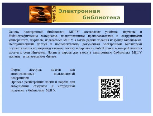 2. Электронная библиотека МПГУ