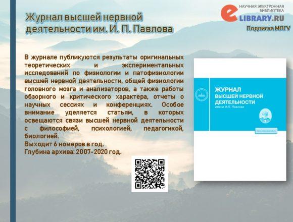 20. Журнал высшей нервной деятельности им. И. П. Павлова