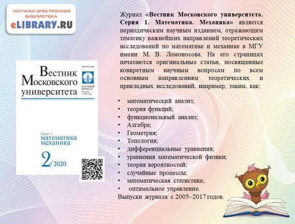 21. Вестник Московского университета