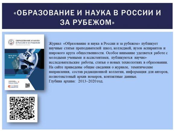 21. Образование и наука в России и за рубежом
