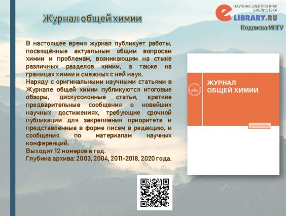 22. Журнал общей химии