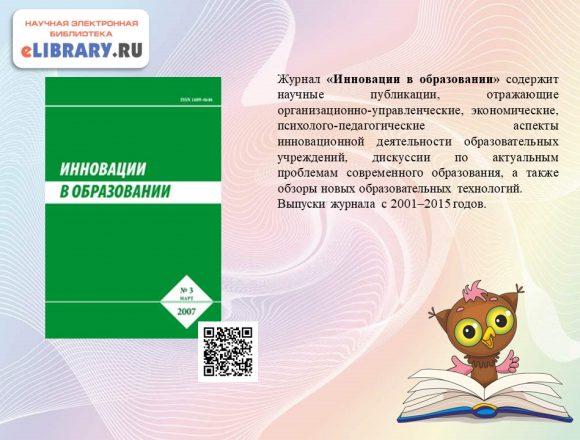 23. Инновации в образовании