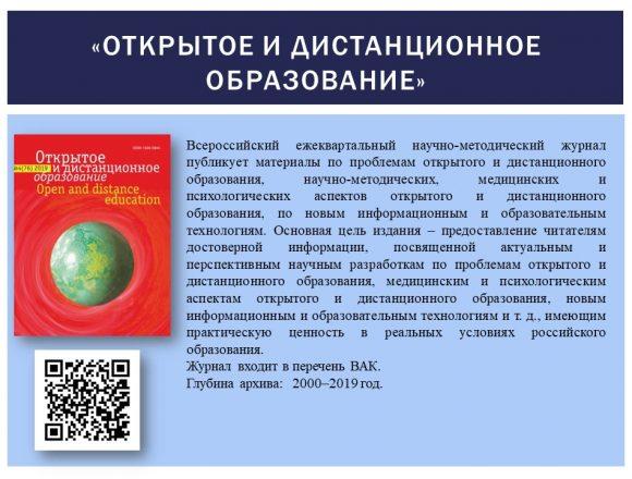 23. Открытое и дистанционное образование