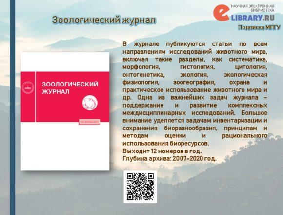 23. Экологический журнал