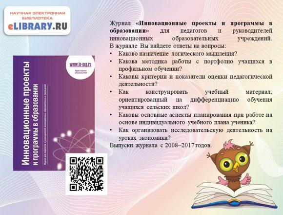 24. Инновационные проекты и программы в образовании