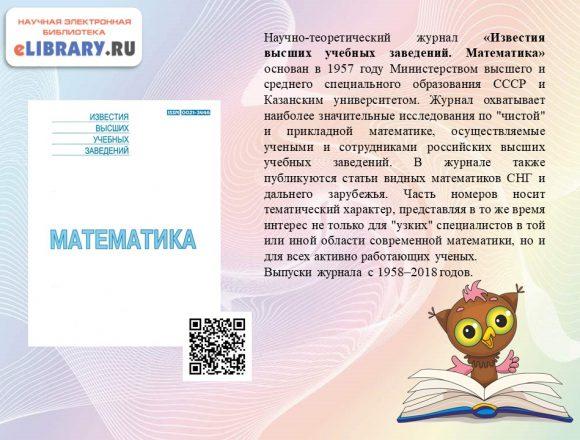 25. Известия высших учебных заведений. Математика