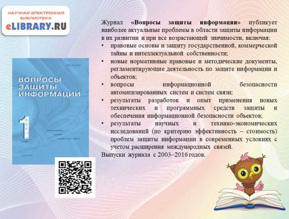 26. Вопросы защиты информации