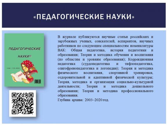26. Педагогические науки
