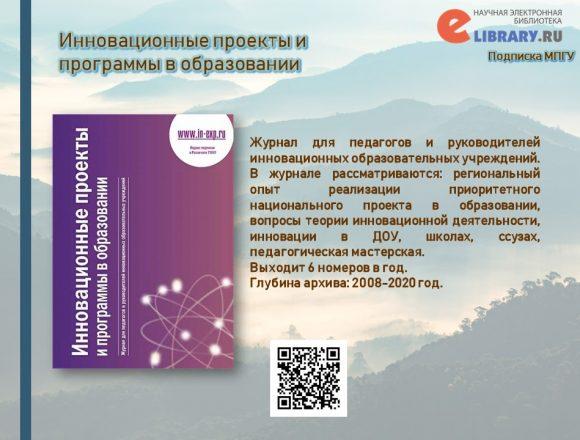 27. Инновационные проекты и программы в образовании