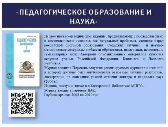 27. Педагогическое образование и наука
