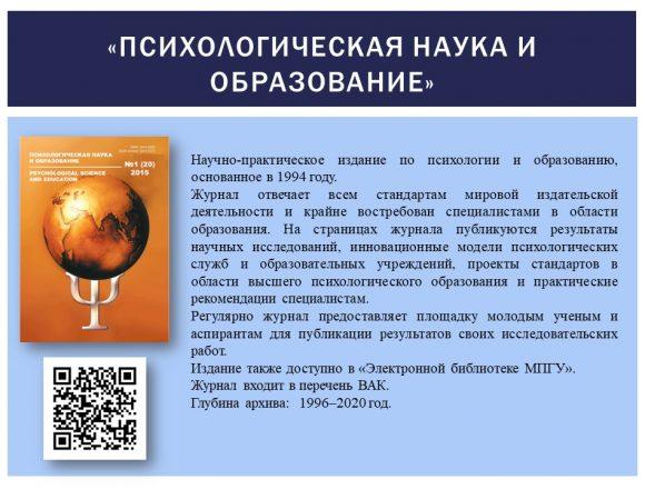 28. Психологическая наука и образование
