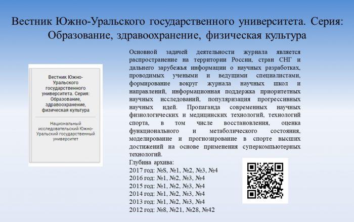 3. Вестник Южно-Уральского государственного университета