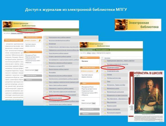 3. Доступ к журналам из электронной библиотеки МПГУ